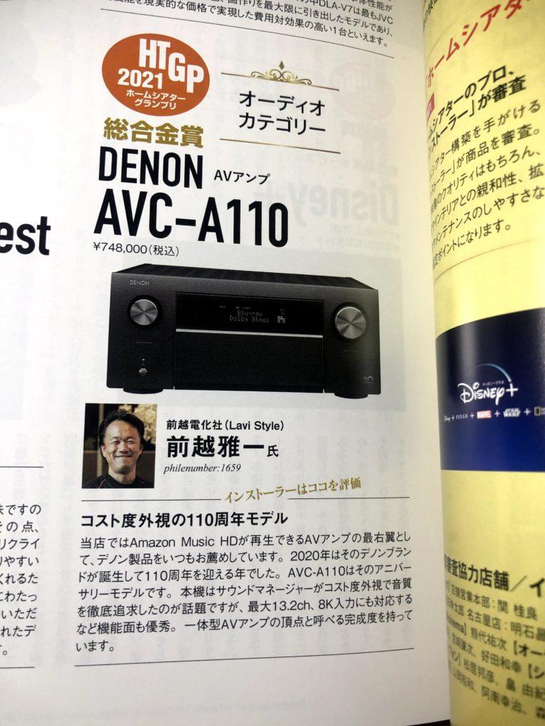 AVC-A110